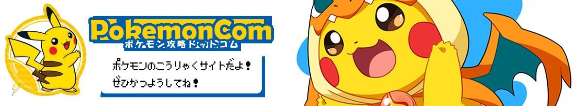 ポケモンGO攻略ドットコム